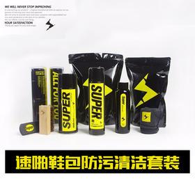 《型男必备》Super速啪鞋包防污清洁套装组