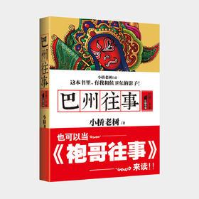 【巴州往事1:红旗厂子弟】《侯卫东官场笔记》作者小桥老树2016新书