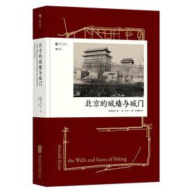 《北京的城墙与城门》(布面精装本)