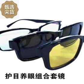 【年中大促 特价来袭】护目养眼三组合套镜 一秒换片 一框三镜