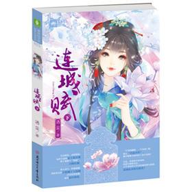 意林 连城赋下 潇洒传奇古风唯美青春小说 少女族群超爱