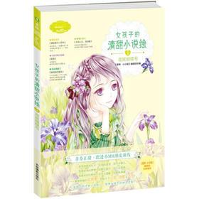 意林小小姐 女孩子的清甜小说绘3 鸢尾蝴蝶号