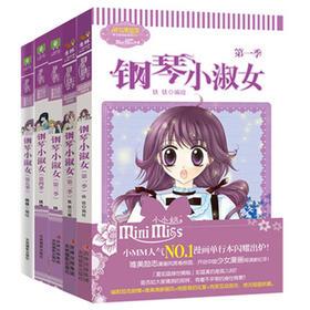 意林 小小姐 唯美新漫画系列 钢琴小淑女1+2+3+4+5 5本套装