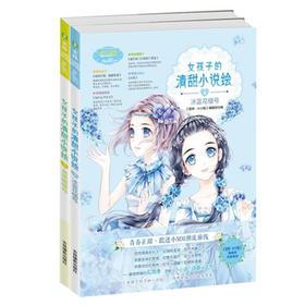 意林小小姐 女孩子的清甜小说绘3+4 套装共2本