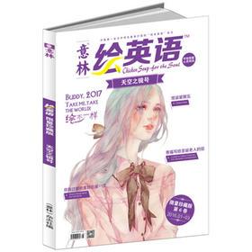 意林 绘英语合订本 第六卷(2016.1-2016.3)天空之镜号