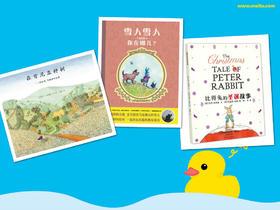活动:打开绘本品读圣诞文化(深圳专场)