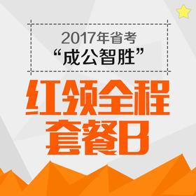 """2017年广东省公务员考试""""成公智胜""""红领全程套餐B"""