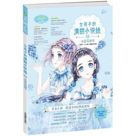 意林小小姐 女孩子的清甜小说绘4 冰蓝花楹号 携礼上市