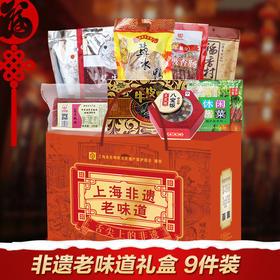 东方网上海非遗老味道礼盒299款