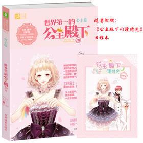 【意林】 恋之水晶系列 世界第一的公主殿下3 携礼上市
