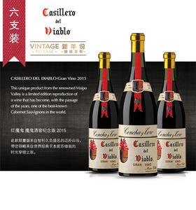 【6支装】红魔鬼珍藏卡本妮苏维翁,智利 【6pack】Casillero del Diablo Gran Vino,Chile