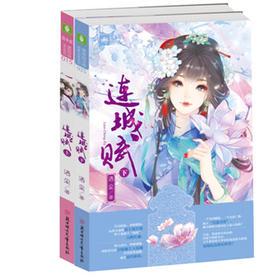 意林 连城赋上+下 潇洒传奇古风唯美青春小说 少女族群超爱