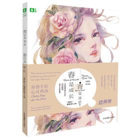 意林 彩绘英文系列 青是迷茫春是成长 手绘原版 全彩印刷