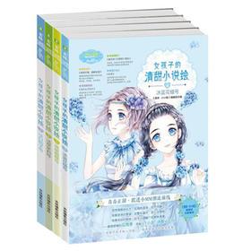 意林小小姐 女孩子的清甜小说绘1-4 套装共4本