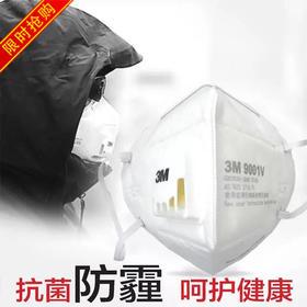 3M口罩9001V防雾霾呼吸阀PM2.5男女防霾必备口罩