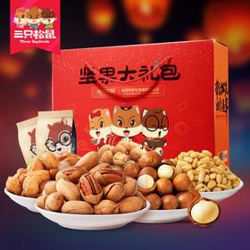 【淘抢鲜】三只松鼠_年货礼盒1208g零食干果每日坚果大礼包6袋 活力橙
