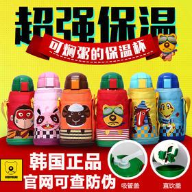 包邮:韩国杯具熊儿童保温杯