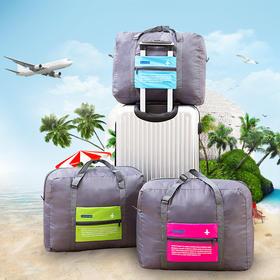 【手提包】 韩版手提折叠旅行包尼龙防水衣物收纳包大容量行李袋飞机包
