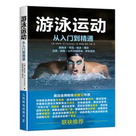 游泳运动从入门到精通 傅园慧 孙杨 宁泽涛 自由泳 仰泳 蛙泳 蝶泳