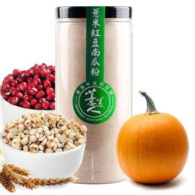 【薏美人战斗青春】美味与营养兼顾 薏米红豆南瓜粉500g/瓶