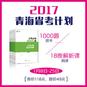 2017年青海省考计划图书+视频