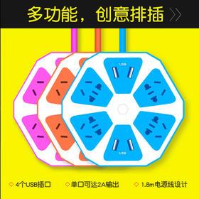 多功能创意智能USB插线板  纯铜线芯 高效安全充电 【秒杀】