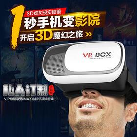 3d智能眼镜 VR虚拟现实穿戴box 含智能操控手柄【秒杀】