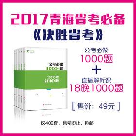 2017青海省考必备《决胜省考》:公考必做1000题+解析课程