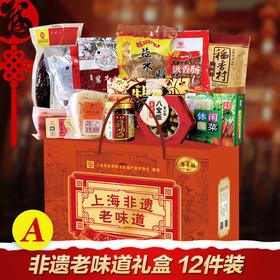 东方网上海非遗老味道礼盒