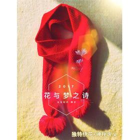 意林小小姐 女生时代·花与梦之诗系列围巾 温暖独特 温暖限定 莫小西同款围巾