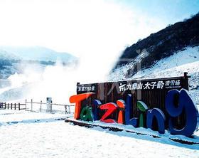 【川妈网】九鼎山太子岭滑雪场一日游!12月31日  一起去滑雪啦!