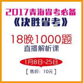 2017青海省考必备《决胜省考》:1000题直播解析程