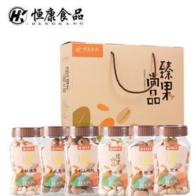 【零食】恒康食品 臻果尚品 坚果炒货干果礼盒装 年货送礼零食团购