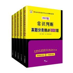 2017版6年国考4年联考考点分类解读系列 资料分析+言语理解与表达+数量关系+常识判断+判断推理真题分类讲解1000题5本装