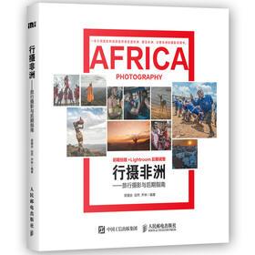 行摄非洲 - 旅行摄影与后期指南 风光摄影 摄影集 自然之美 人与自然