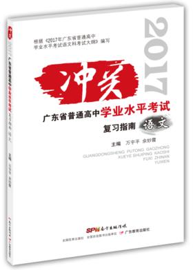 广东省普通高中学业水平考试复习指南.语文2017年最新版