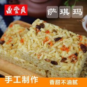 鼎丰真传统小吃零食萨琪玛360g 东北特产手工休闲食品糕点点心