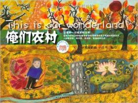 俺们农村梵高奶奶精装广东教育出版社正版图书