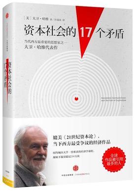 资本社会的17个矛盾(订商学院全年杂志,赠新书)