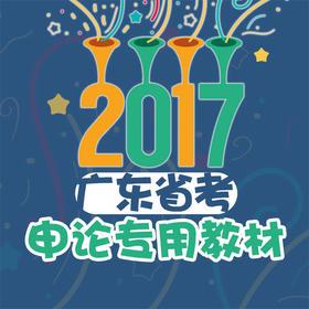 2017广东省考申论专用教材