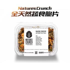 Nature's Crunch 全天然蔬食脆片 富含高营养价值 (一盒)