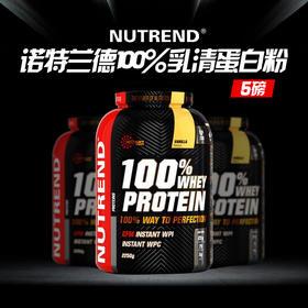NUTREND 诺特兰德100%乳清蛋白粉 5磅