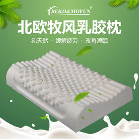 北欧牧风乳胶枕、乳胶床垫 泰国进口纯天然乳胶