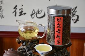 2016年班盆古树散茶灌装120克纯料古树生茶