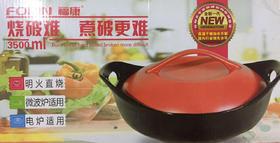 """福康大元宝  3.5L 高品质陶瓷砂锅  美味健康""""煲""""出来"""