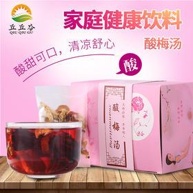 夏季解暑NO.1 酸梅汤茶100g买2送1 冲泡组合