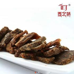 【高原风情】青海牦牛肉干250g/牦牛肉粒150g/全国包邮