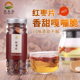 丘丘谷红枣干90g罐装 天然红枣片 香甜咯嘣脆