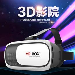 【为思礼】VR BOX虚拟现实VR眼镜 3D立体魔镜 头戴式移动影院