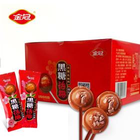 【年货】黑糖话梅糖 棒棒糖7.2克50支休闲糖果零食